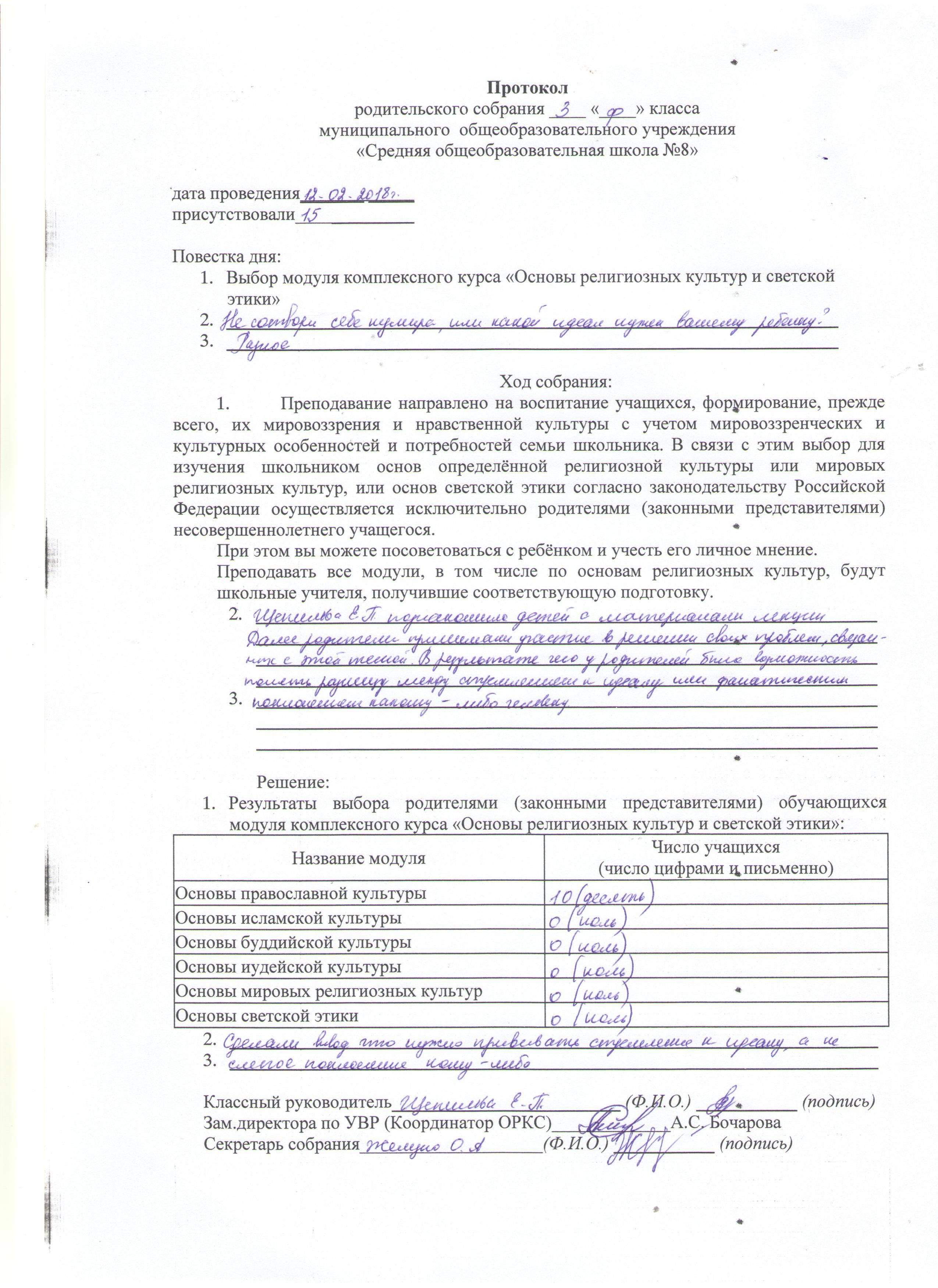 Протокол Родительского Собрания О Правильном Питании